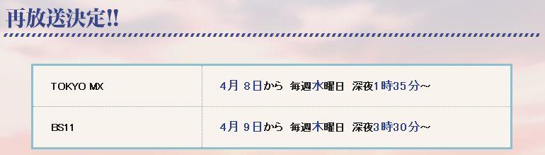 도쿄MX와 BS11 채널에서 2015년 4월부터 '함대 컬렉션..