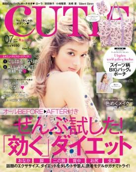 Cutie 2014년 7월호 부록 - 스위트 무늬 빅 백과 파우치