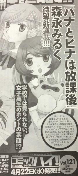 만화가 모리나가 미루쿠, 신작 만화 '하나와 히나는..