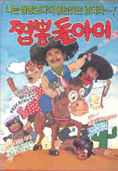 짬뽕 돌아이 (1991)