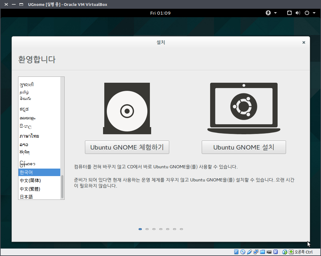 우분투 그놈(Ubuntu Gnome) 15.04 : 한국어 입..