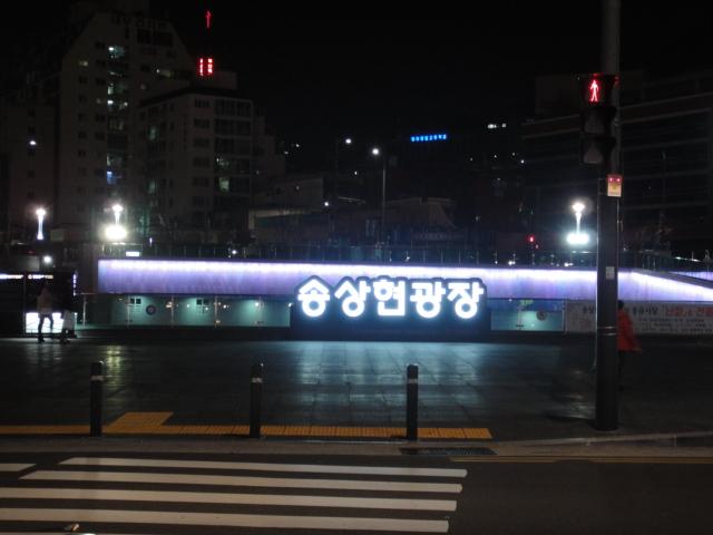 공원 [송상현광장-야간]