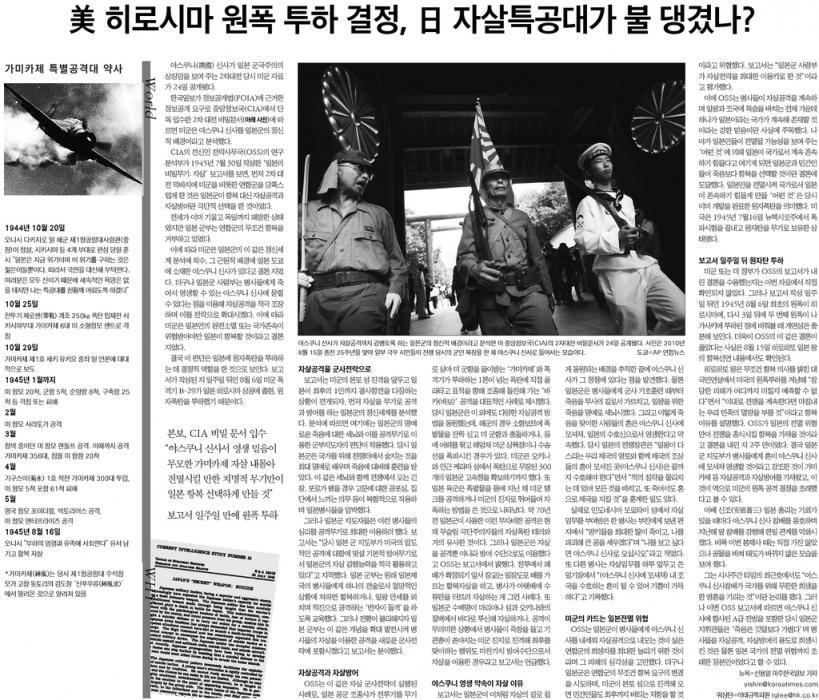 [당 역사연구소의 문서고] '일본의 비밀무기: 자살'