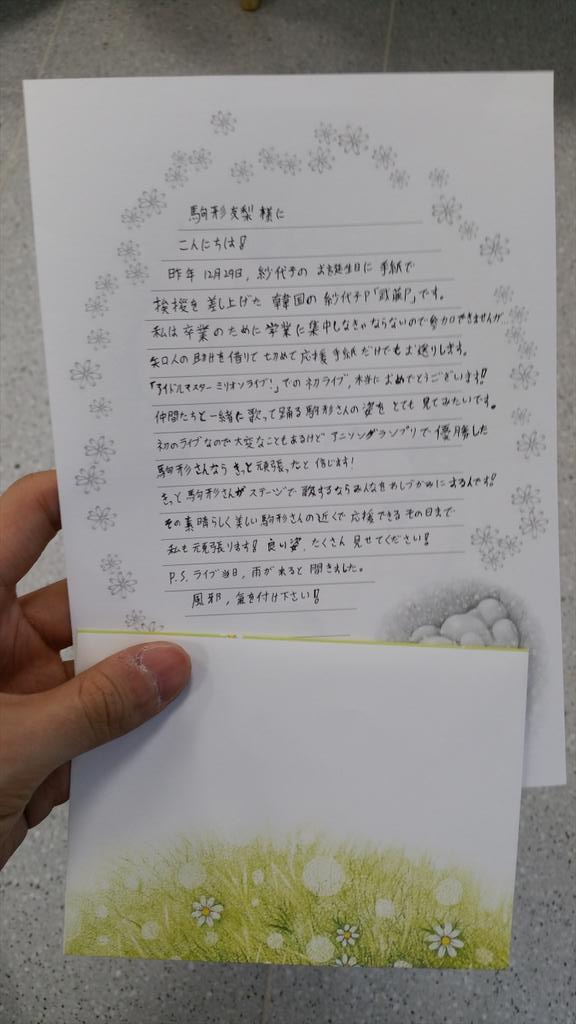 밀리 2nd 라이브때 보낼 유리씨에게 보낼 응원편지 완성!
