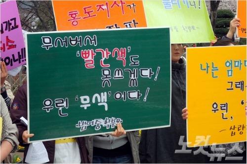 '종북좌파'로 몰린 성난 엄마들 경남도청 항의 방문
