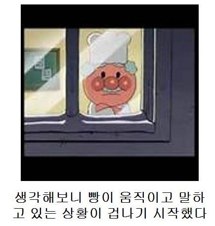 호빵맨 진정한 최종보스.jpg