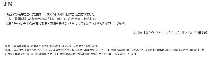 만화가 후지와라 코코아 선생 별세. 향년 만 31세.