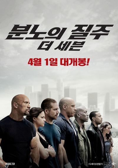 [영화]분노의 질주 더 세븐