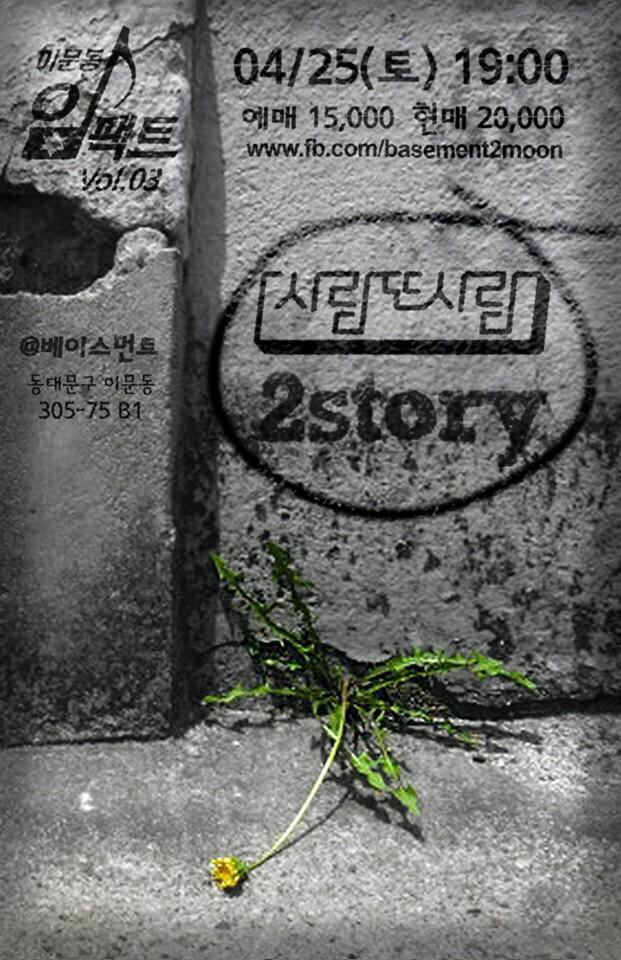 이문동 임팩트 vol.3 : 투스토리, 사람또사람
