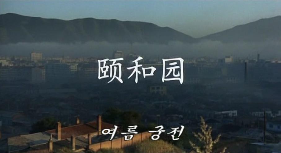 중국근현대, 젊은이들의 삶을 그린 영화 Summer p..