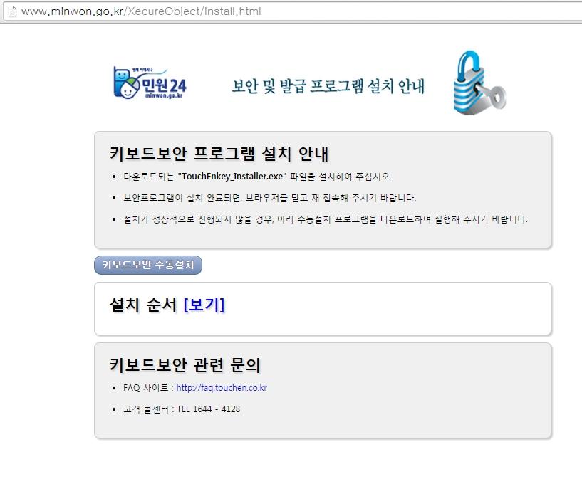 정부민원포털 민원24 - 민원서류도 인터넷으로 발급