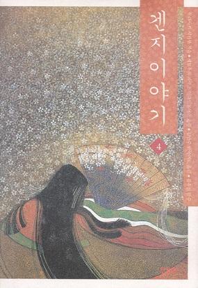 겐지 이야기 1부 ② - 다마카즈라가 일으킨 파문