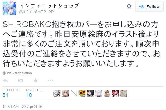SHIROBAKO 에마의 다키마쿠라 커버 일러스트가..