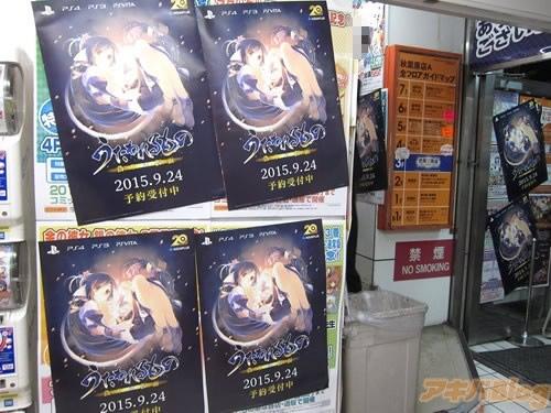 '우타와레루모노' 신작 게임의 포스터가 토라노아..