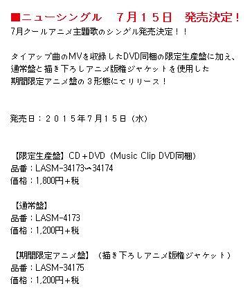 성우 유닛 스피어 새로운 싱글 음반, 2015년 7월 15일 발..