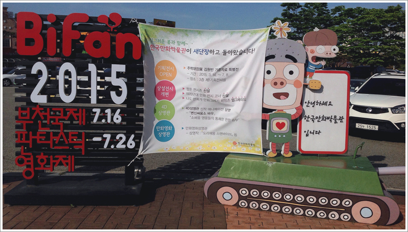 한국 만화 박물관에서 주최한 키덜트 토이전에 갔..