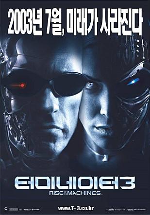 2003)Terminator 3: Rise Of The Machines,터..