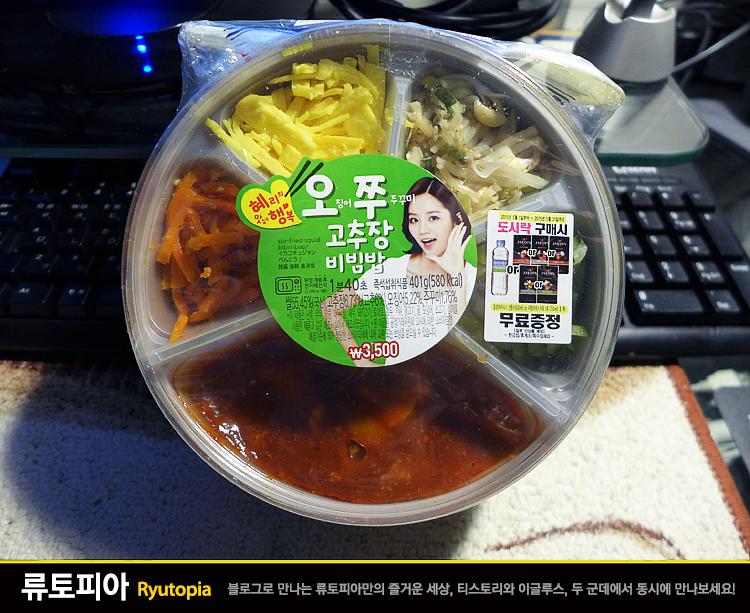 2015.5.13. 오쭈(오징어쭈꾸미) 고추장비빔밥 ..