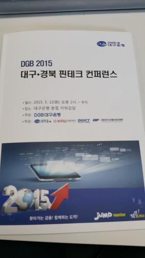 대구ㆍ경북 핀테크 컨퍼런스 후기