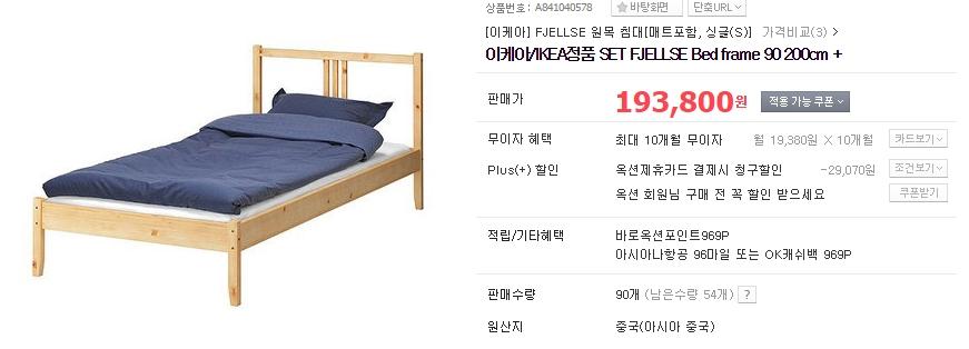 이케아 침대(IKEA bed) 사용후기