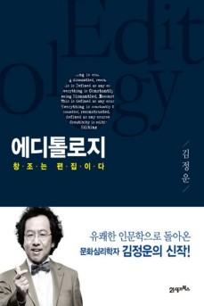 에디톨로지 by 김정운