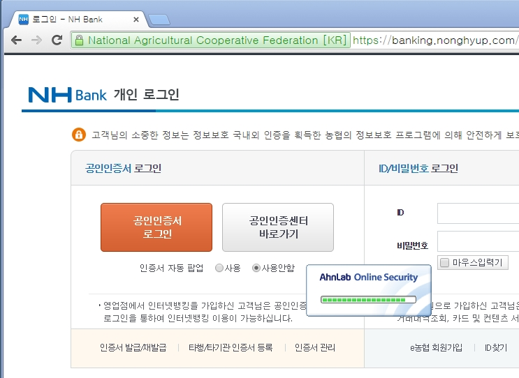 크롬, 인터넷뱅킹 AhnLab Online Security ..