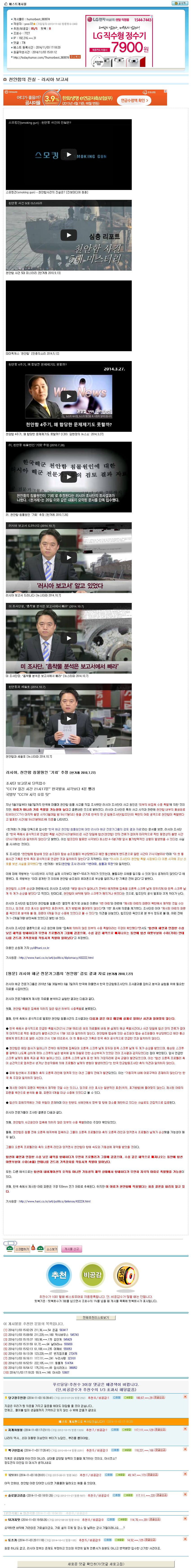 최근 '오늘의 유머'의 천안함 피격 사건 관련 동향