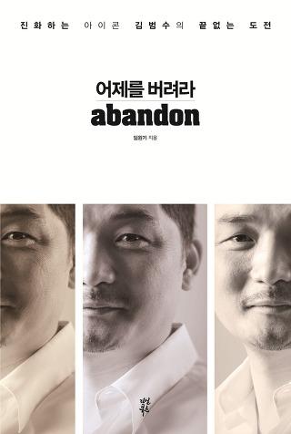 [독서] 김범수 의장 발자취 담은 '어제를 버려라'