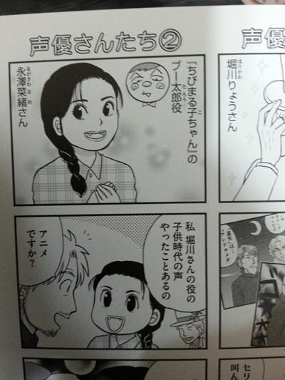(일본)성우의 세계는 넓고도 깊어라