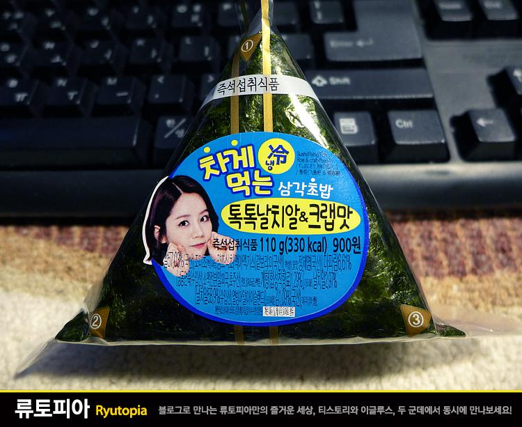 2015.5.30. 차게먹는 냉삼각초밥 톡톡날치알&크랩맛 ..