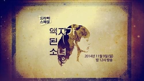 단막극 제작기2 - '액자가 된 소녀'의 기획