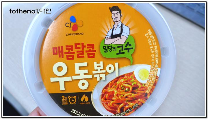 밀당의 고수 매콤달콤 우동볶이&화끈한 우동 불볶..