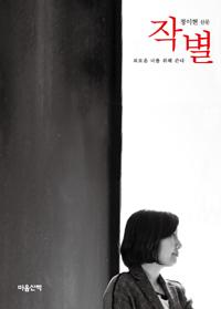 작별 - 정이현 산문