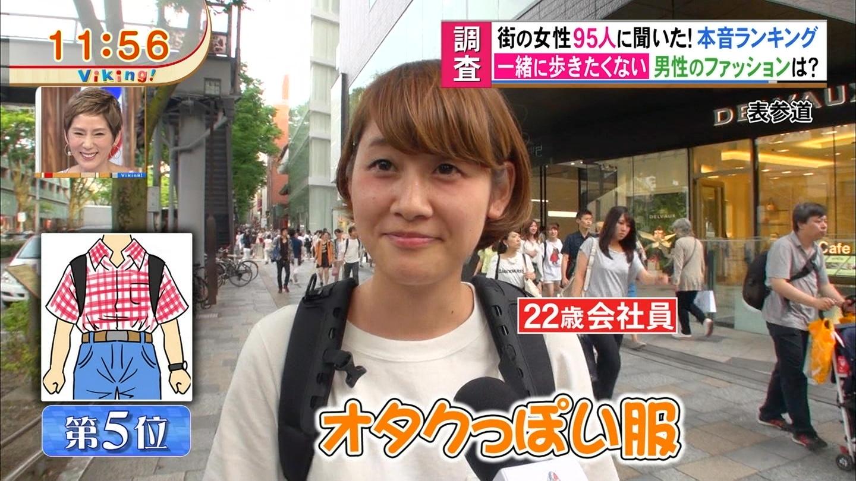 일본의 한 방송에서 소개한 '함께 걷고 싶지 않은 남..