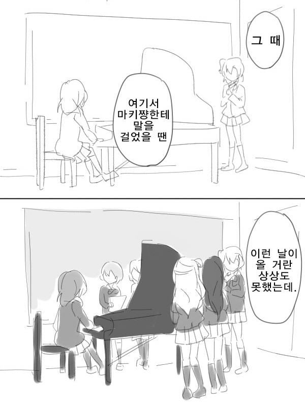 러브라이브 - 3학년에게 보내는 [사랑해 만세] : 송..