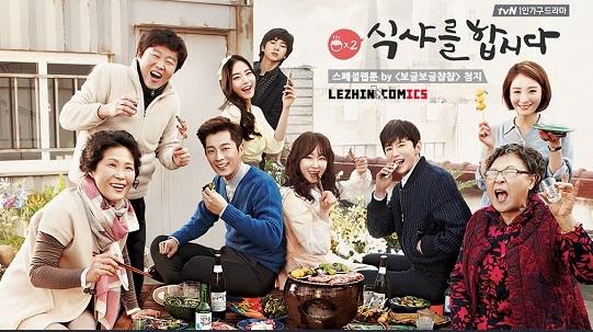 [드라마] 식샤를 합시다 시즌2