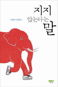 <지지 않는다는 말 (2012, 김연수) > - 달리기, ..