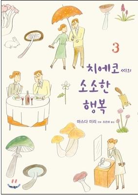[만화] 치에코 씨의 소소한 행복 3 - 마스다 미리