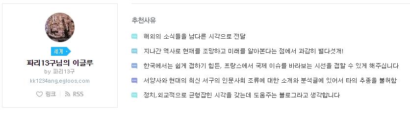 2014년 대표이글루 선정! ^^