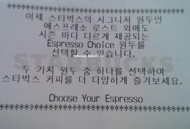 스타벅스 Choose Your Espresso