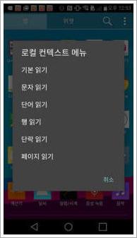 홈 화면에서 목록으로 나타난 로컬 콘텍스트 메뉴(기본 읽기, 문자 읽기, 단어 읽기, 행 읽기, 단락 읽기, 페이지 읽기)