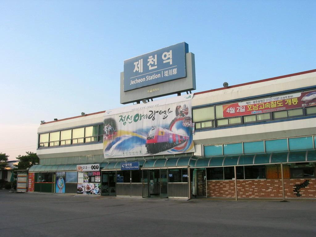 강원도 영월 - 충북 제천 여행