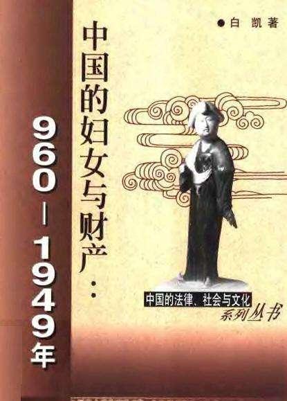 中国的妇女与财产:960-1949