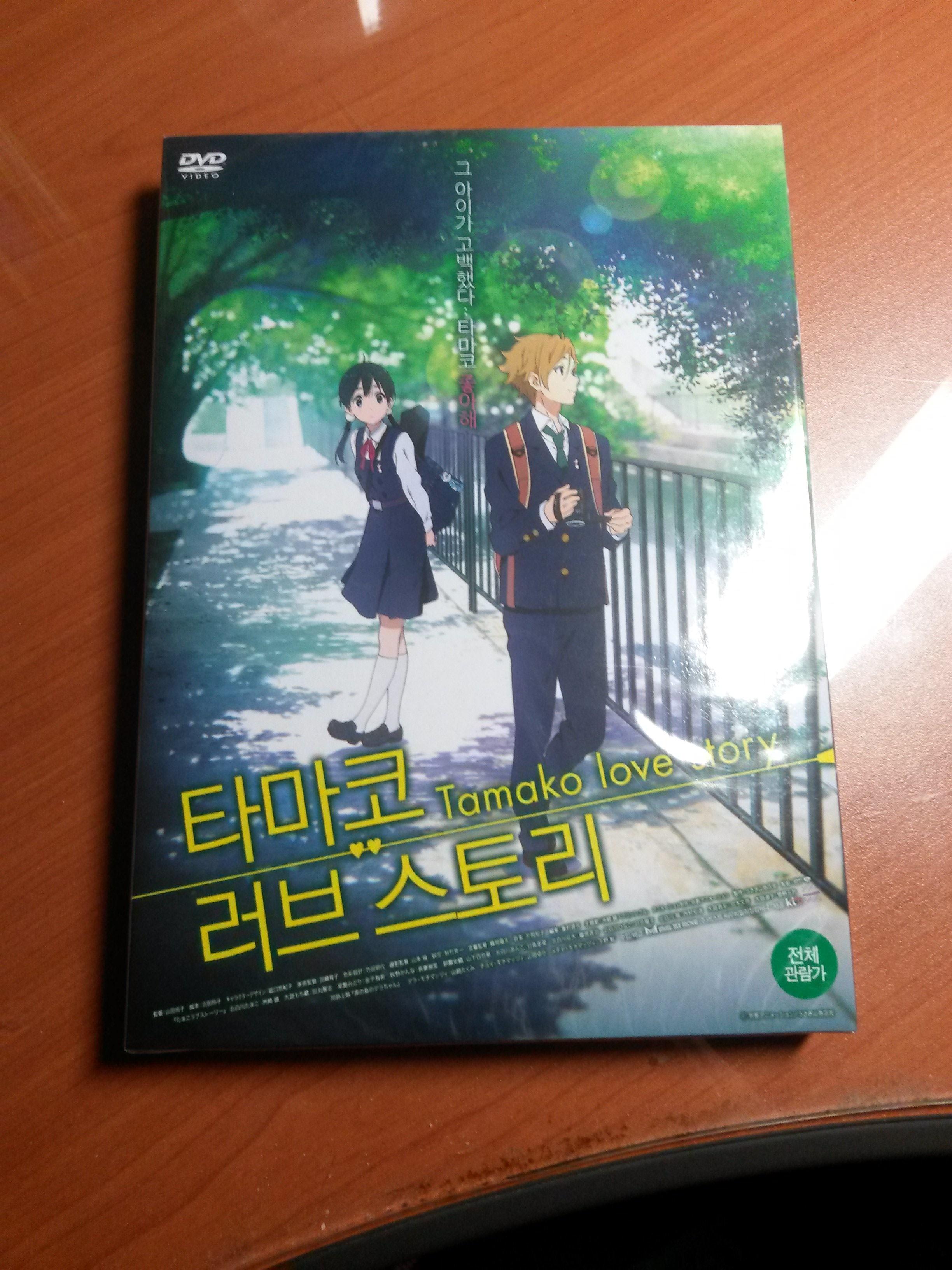 정말 뒤늦게 타마코 러브 스토리 DVD 샀습니다.
