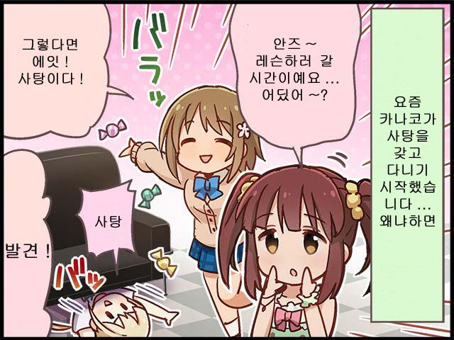 애니방송 기념 캠페인 응원 1컷 ④