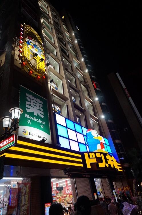 [일본여행] 오사카 도톤보리 돈키호테 드럭스토어..