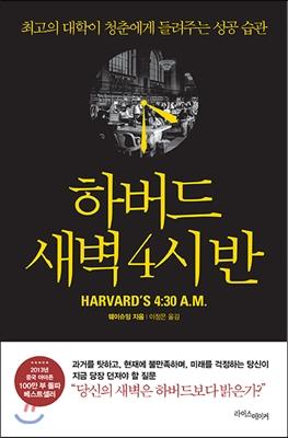 하버드 새벽 4시 반 : 최고의 대학이 청춘에게 들려주는..