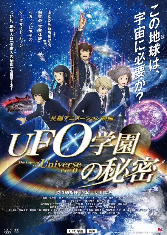 어떤 단체의 《UFO학원의 비밀》