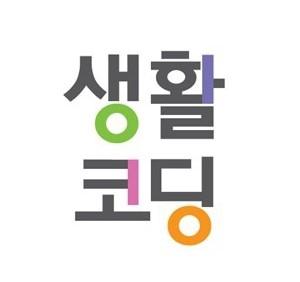 생활코딩 : 한국인을 위한 프로그래밍 강의