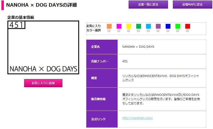 코믹마켓88, 나노하 x DOG DAYS 부스 출전 소식